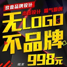 平面设计企业形象设计 画册设计海报设计包装设计 展板制作企业文化墙设计制作logo设计