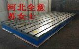 浙江横竖T型槽铸铁底板,铸铁横竖T型槽底板