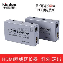 HDMI网线延长器60米高清无压缩带红外回传 环出50m传输器定制产品