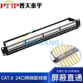 PTTP普天泰平 綜合布線 配線架 理線架 模組