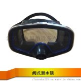 潜水镜 潜水面镜 钢化玻璃潜水阀镜 阀式硅胶潜水镜