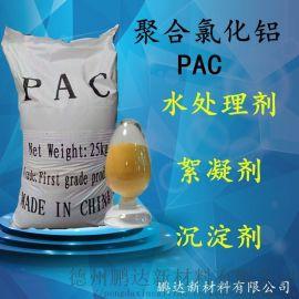 净水剂聚合氯化铝,水处理剂pac,脱色剂聚铝PAC