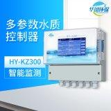 上海智慧型pH感測器HY-01