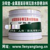 金属屋面彩钢瓦防水防锈涂料、生产销售、厂家