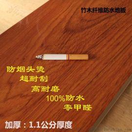 竹木纤维地板防水环保加厚实心阻燃地板