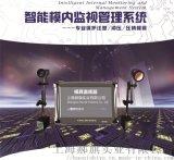 蘇州模具監視器  崑山模具監視器