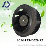 供應離心風機SC3G133無刷直流離心風機廠家價格