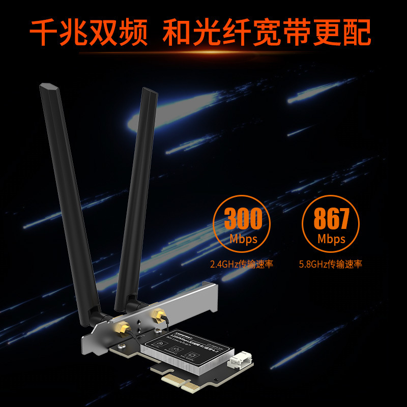 COMFAST CF-WP1200M PCIE网卡