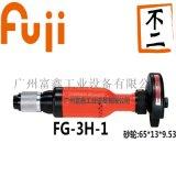 日本FUJI(富士)直砂輪機FG-3H-1