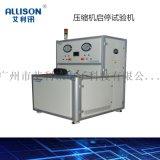 电冰箱压缩机停试验机