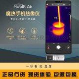 高德手機紅外熱成像儀,便攜手機檢測工業熱像儀,室內檢測熱像儀