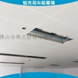卡扣式安装铝扣板 三角龙骨铝天花板 暗装龙骨扣板