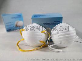 杯型杯状防护口罩 99熔喷白色透气防护