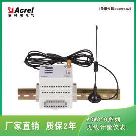 安科瑞无线计量仪表 ADW350WD-4G/K