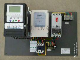 水电双计量控制器之水价改革信息化平台