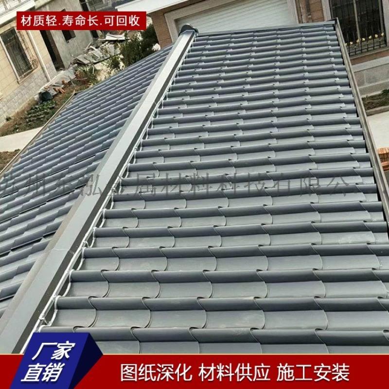 0.8mm厚鋁合金仿古瓦768型 鋁鎂錳古建築瓦