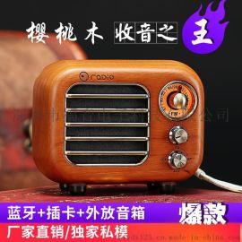 无线蓝牙音箱R918 实木复古蓝牙收音机 私模
