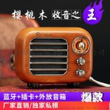 無線藍牙音箱R918 實木復古藍牙收音機 私模