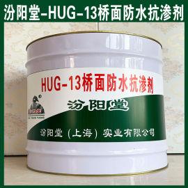 HUG-13桥面防水抗渗剂、方便、工期短