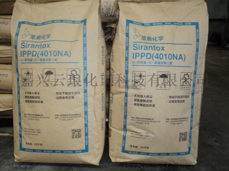 聖奧防老劑IPPD(4010NA)