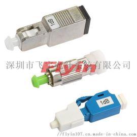 飞宇多连接器类型阴阳式光衰减器