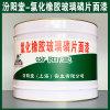 氯化橡胶玻璃磷片面漆、生产销售、涂膜坚韧
