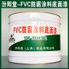 FVC防腐塗料底面漆、生産銷售、FVC防腐塗料面漆