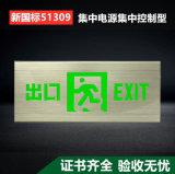 新國標51309 集中電源集中控制型消防應急標志燈