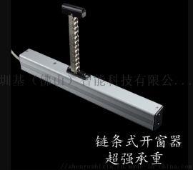 云南石林圳基链条电动开窗器 自动开窗器消防排烟窗