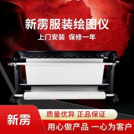 新雳喷墨绘图仪画皮机J220-2