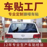 訂製汽車個性貼紙 反光警示標誌貼紙 夜間行駛安全反光車貼 汽車防撞條 全車貼