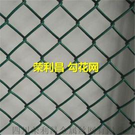 四川勾花网厂家,成都菱形勾花网价,网球场勾花防护网