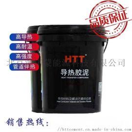 HTT-NH450中性防水导热胶泥