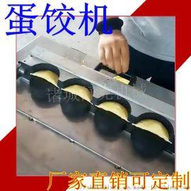 不锈钢带特氟龙 自动翻模具自动控温电加热蛋饺机