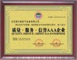 质量服务信誉AAA企业荣誉证书