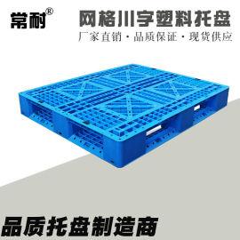 田字塑料託盤