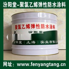 聚氯乙烯弹性防水涂料、生产销售、聚氯乙烯弹性防水