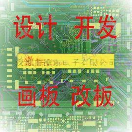 PCB设计,开发,画板,代画板,改板