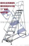 江蘇移動梯製造商 上海登高梯 歐美品質 技術專利