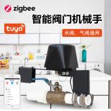 zigbee wifi Z-wave水阀气阀 智能机械手涂鸦智能tuya