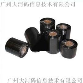 耐刮混合基碳带 碳带混合基110*300