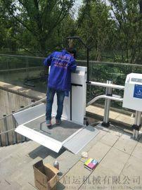 自动折叠升降机启运新疆供应老人电梯残联起重机