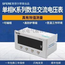PZ194U-1K1单相K系列数显交流电压表长江斯菲尔仪表厂家直销