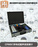 CP90SC手持式超声波流量计