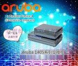 Aruba 1400系列交換機
