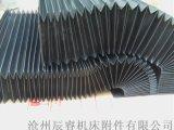 数控磨床风琴防尘罩 杭州嵘实风琴防尘罩