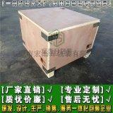 熏蒸木箱 消毒木箱 实木箱 机械运输箱