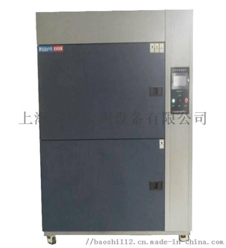 冷熱衝擊,寧波冷熱衝擊試驗箱,台州冷熱衝擊箱