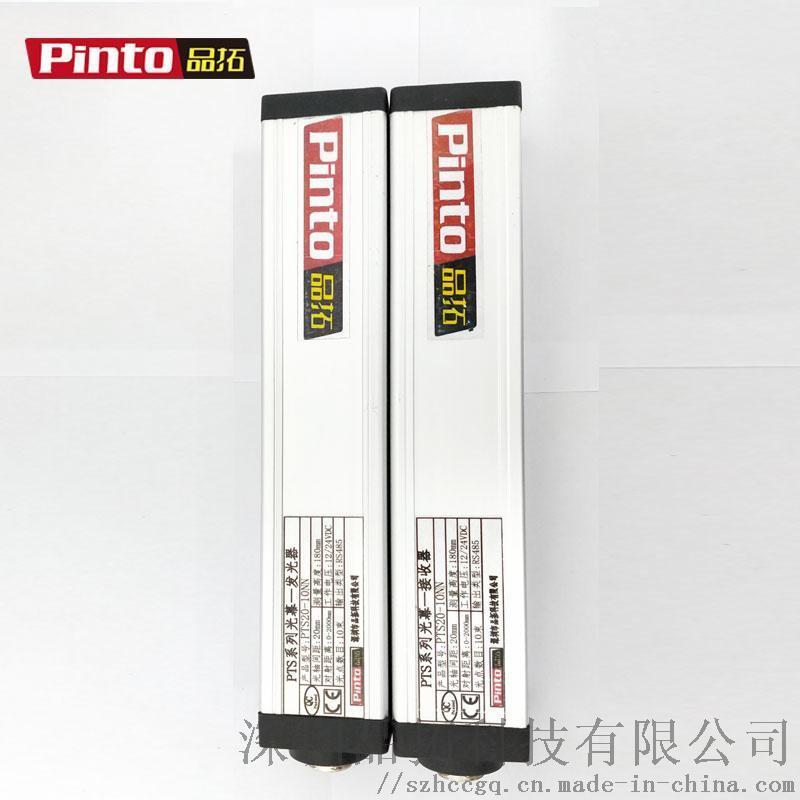 多光點紅外線安全光柵感測器