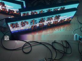 公交车后窗LED全彩广告显示屏led电子路牌
